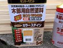 犬小屋塗料